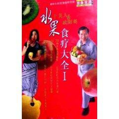 fruit diet Daquan 1 (Paperback)(Chinese Edition): YU MEI REN
