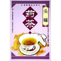 headache herbal tea (paperback)(Chinese Edition): WEN HUA GONG ZUO SHI CHA LIAO JIAN KANG ZU
