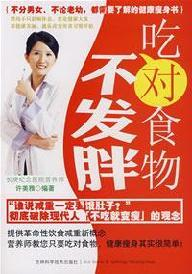 eat food without fat (paperback)(Chinese Edition): XU MEI YA