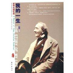 my life: the memoirs of Hans Christian Andersen H (paperback)(Chinese Edition): AN TU SHENG
