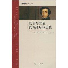 Politics and Friendship: Letters of Tocqueville (Paperback)(Chinese Edition): TUO KE WEI ER