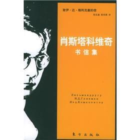 Shostakovich s letters set (paperback)(Chinese Edition): GE LI KE MAN
