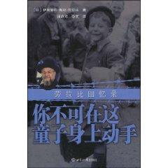 Do Not Raise Your Hand Against the Boy(Chinese Edition): YI SI LEI ER MEI E LAO LA BI