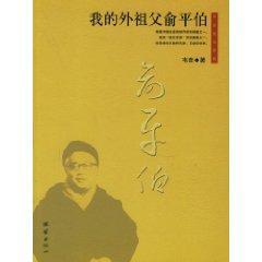 my grandfather by Yu (Paperback)(Chinese Edition): WEI NAI