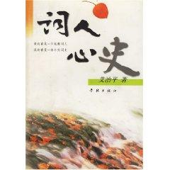 word heart history (paperback)(Chinese Edition): AI ZHI PING