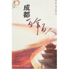 Chengdu hundred million people (paperback)(Chinese Edition): WANG YUE