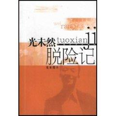 light Weiran escape in mind (paperback)(Chinese Edition): GUANG WEI RAN
