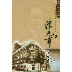 Chen Guangfu Diary (Paperback)(Chinese Edition): CHEN GUANG FU