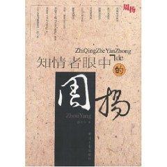 informants in the eyes of Zhou Yang: XU QING QUAN