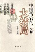 destination of clean government in China (Paperback)(Chinese Edition): BEN SHE.YI MING