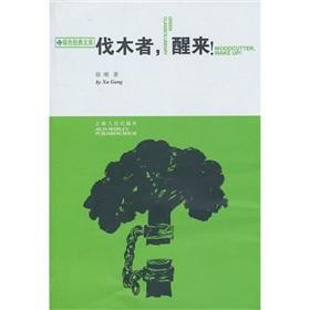 Woodcutter. wake up(Chinese Edition): XU GANG