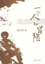a person s risk (paperback)(Chinese Edition): YANG KUANG MAN