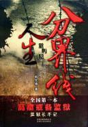 life line (paperback)(Chinese Edition): HAN XIAN XU