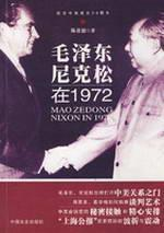 Mao Zedong and Richard Nixon in 1972 (paperback)(Chinese Edition): CHEN DUN DE