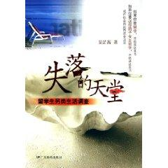 Paradise Lost: Alternative Student Life Survey (Paperback)(Chinese Edition): WU ZHI JING