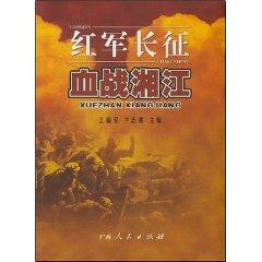 Xiangjiang bloody Red Army (paperback)(Chinese Edition): BEN SHE.YI MING