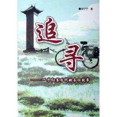 searching: the story of a Red Army s Long March offspring (paperback)(Chinese Edition): LIANG NING ...