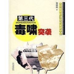 Xiao third-generation drug raid (paperback)(Chinese Edition): SHI XIAO YAN