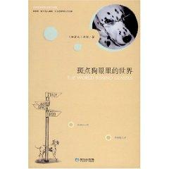 The World Behind Glasses(Chinese Edition): WEN ZHAO