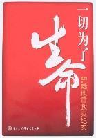 everything for life: 5.12 Earthquake Relief Documentary: ZHONG GUO DA