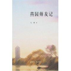 Yanyuan mentorship in mind (paperback)(Chinese Edition): MA SI