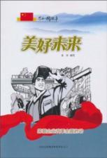 bright future: state-owned enterprise reform started (paperback)(Chinese Edition): BEN SHE.YI MING