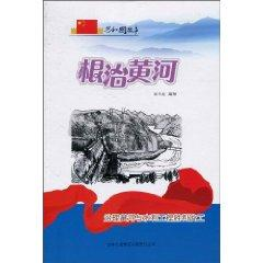 Republic of the radical story of the Yellow River: Management and Hydraulic Engineering ...