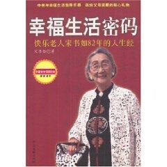happy life password: Happy Song. such as 82 years old Life After (Paperback)(Chinese Edition): SONG...