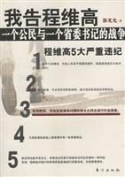 I told Cheng Weigao: a citizen with a Provincial Secretary of War (paperback)(Chinese Edition): GUO...