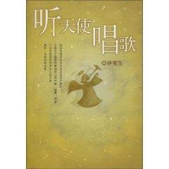 hear the angels sing (paperback)(Chinese Edition): XU YOU SHENG