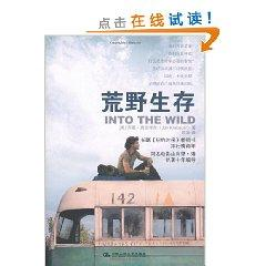 Into the Wild (Paperback)(Chinese Edition): QIAO EN KE