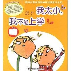 I m too young. I can not go to school (paperback)(Chinese Edition): LUO LUN QIAO ER DE