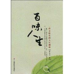 Subway life: a female doctor s personal feelings (paperback)(Chinese Edition): CHENG MU LAN