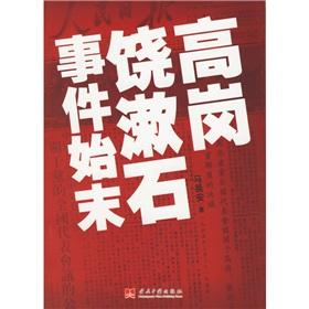 Gao Gang. Rao Shushi the whole incident (paperback)(Chinese Edition): MA WEI AN