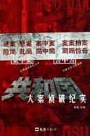 Republic of the major and the detection of documentary (paperback)(Chinese Edition): LI DONG ZHU ...