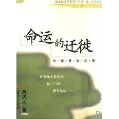 fate of the movement (paperback)(Chinese Edition): HUANG JI REN