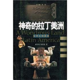 Northwest Survey and men married women: long documentary Literature (Paperback)(Chinese Edition): ...