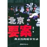 Beijing cases: I witnessed the trial Record (Paperback)(Chinese Edition): WEI HE