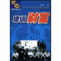 training Fortune (Paperback)(Chinese Edition): WANG XUE REN