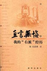 freewheeling: My right experience (paperback)(Chinese Edition): XU KONG