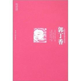 Chinese Han people living epic: Guo clove (paperback)(Chinese Edition): GU SHI XIAN MIN JIAN WEN ...
