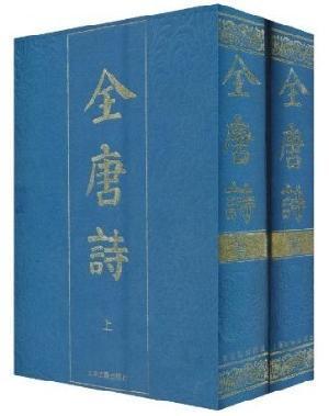 Quan Tang Shi (Set 2 Volumes) (Hardcover)(Chinese Edition): SHANG HAI GU JI CHU BAN SHE