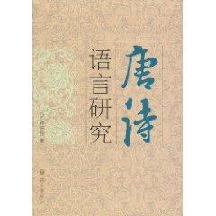 Tang Language Study (Paperback)(Chinese Edition): JIANG SHAO YU