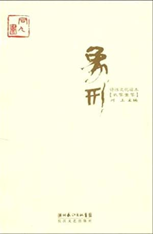 pictographic 2010 (paperback)(Chinese Edition): BEN SHE.YI MING