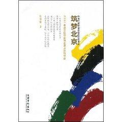 Dream Beijing (Paperback)(Chinese Edition): GENG GUO BIAO