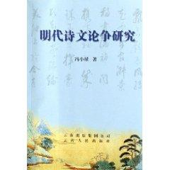 Debate poetry of the Ming Dynasty (Paperback)(Chinese Edition): FENG XIAO LU