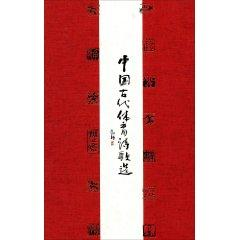election of ancient Chinese sports poetry (hardcover)(Chinese Edition): LU JIN HUA