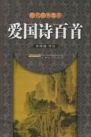 patriotic poems one hundred (paperback)(Chinese Edition): BEN SHE.YI MING