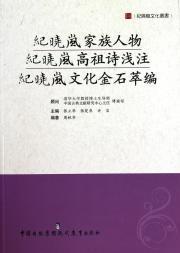 Ji Xiaolan family people poem shallow injection Ji Xiaolan Gao Zu Ji Xiaolan Culture stone ...