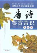 Tsinghua University Beijing University scholar Tang appreciation favorite reading knowledge (Large ...